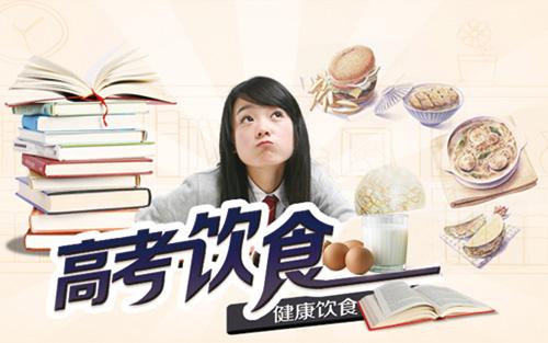高考前几天怎么吃?专家建议不用给孩子换食谱