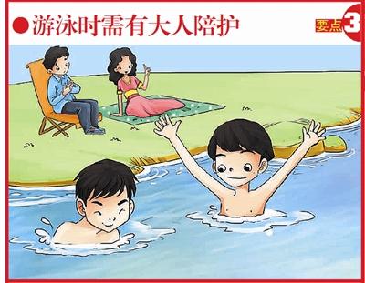 防溺水 让孩子安全快乐过暑假