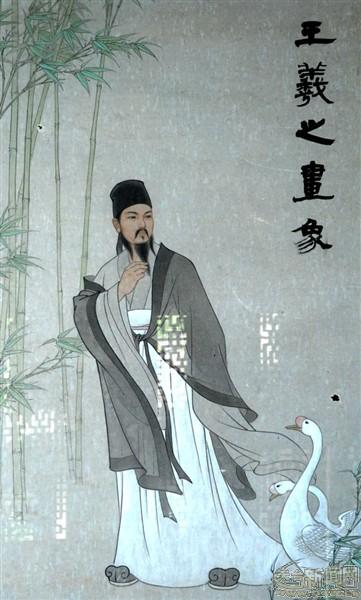 王羲之资料研究(五) - 陆泉润 - 墨香满谷