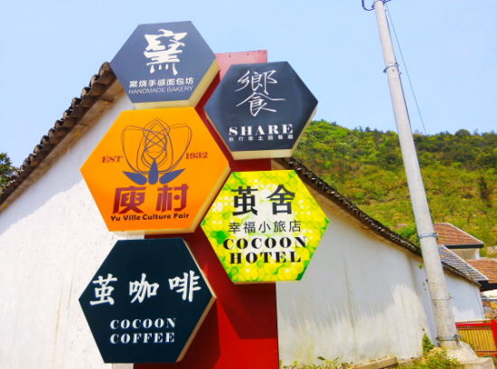 庾村文化市集