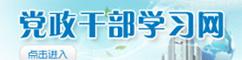 党政干部学习网