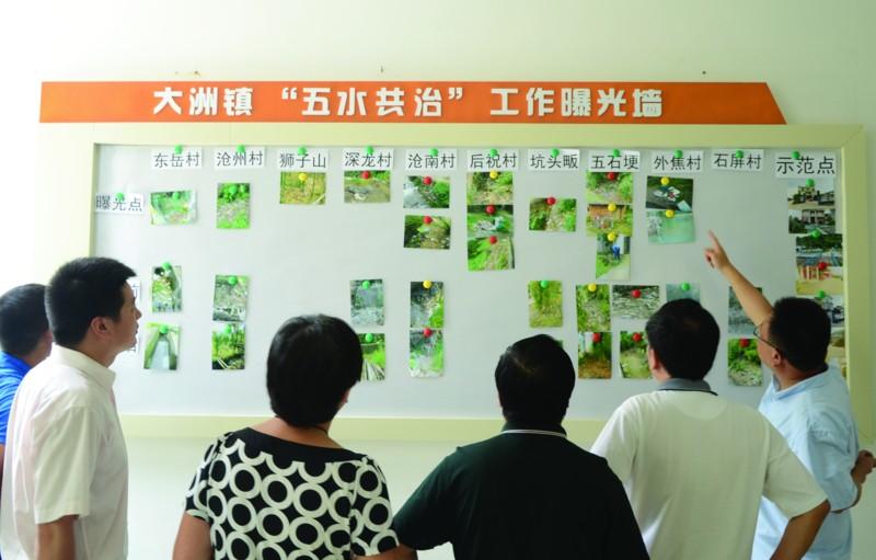 """大洲镇""""五水共治""""工作曝光墙"""