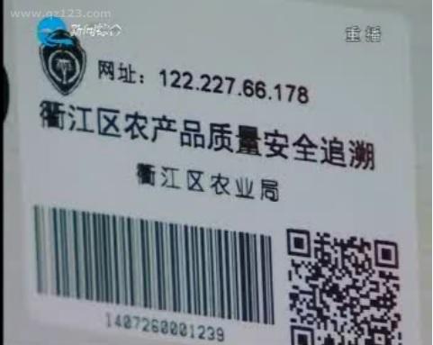 """衢江:完善追溯监管 打造""""放心农业"""""""
