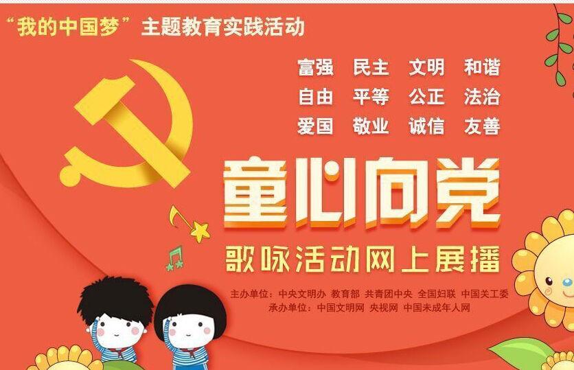 """2014童心向党 绍兴市""""童心向党""""歌咏展播"""