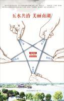 五水共治——挑绑线