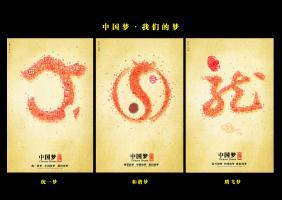 中国梦·我们的梦系列