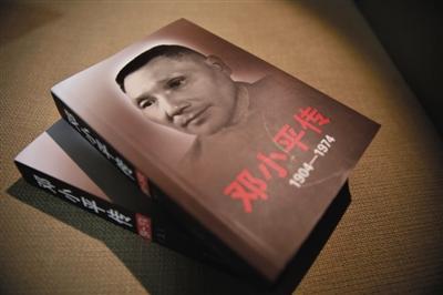 《邓小平传(1904-1974)》
