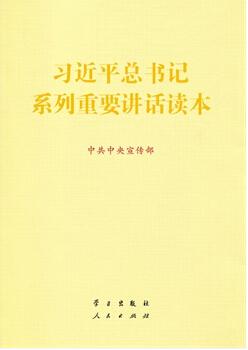 《习近平总书记系列重要讲话读本》