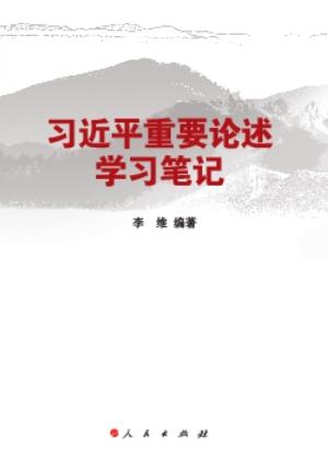 《习近平重要论述学习笔记》