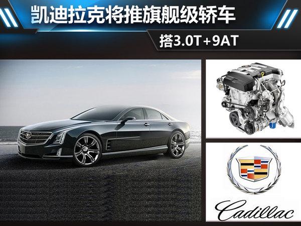 凯迪拉克全新旗舰级轿车将基于通用汽车最新的omega平台高清图片