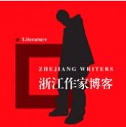 浙江作家杂志