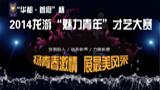"""2014龙游""""魅力青年""""才艺大赛"""