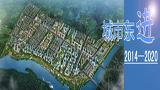 城市东进2014-2020