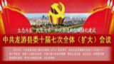 中共龙游县委十届七次全体(扩大)会议
