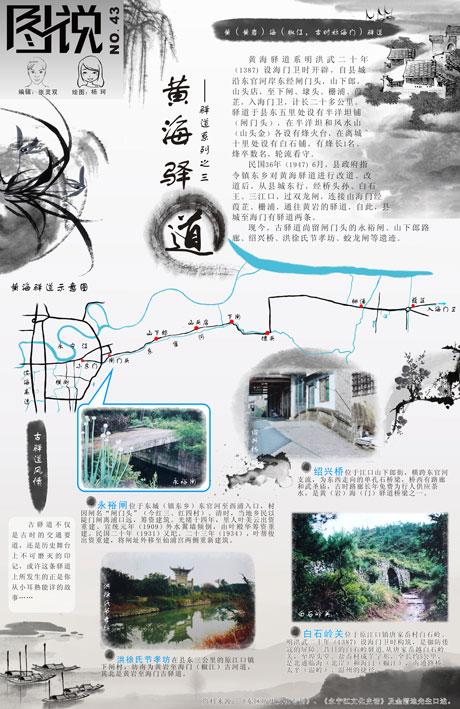 【第43期】黄海驿道