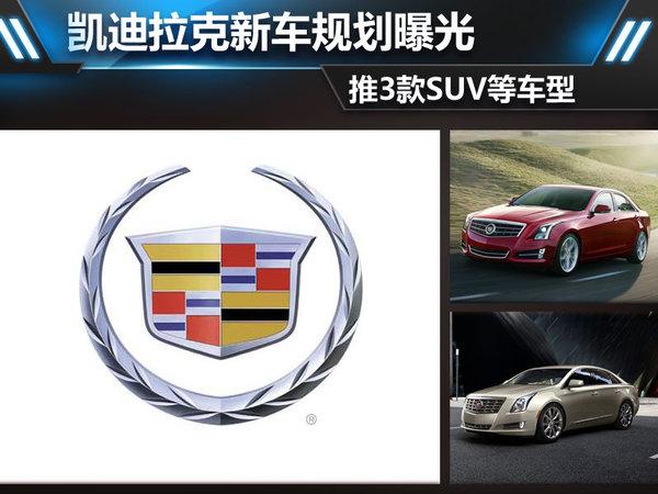 凯迪拉克将推旗舰级轿车及3款suv等车型 高清图片