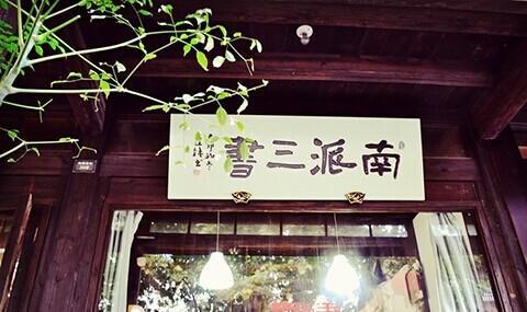 杭州到西藏风光大片 珠穆朗玛再见