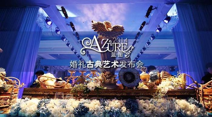 杭州尊蓝钱江豪华精选酒店 古典婚纱秀(图)