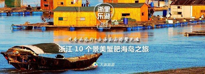 浙江景美蟹肥海岛之旅