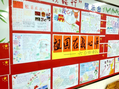 茅盾实验小学 小报闪亮中国心图片
