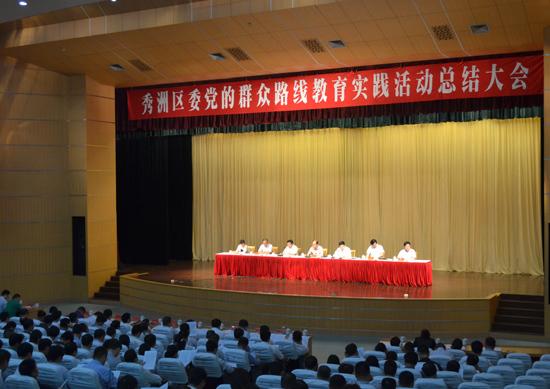 教育实践活动总结大会