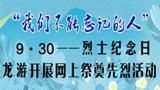 龙游9.30――烈士纪念日专题