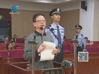 """[10月16日] 受贿索贿""""多面手"""" 正处级调研员受审"""
