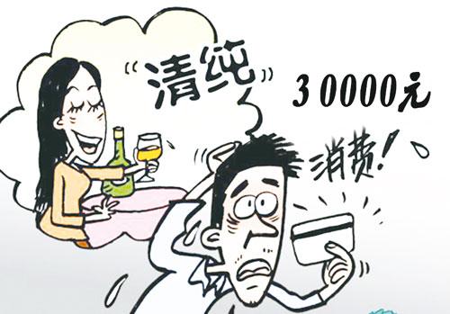 美女网友竟是酒托女男子一夜被骗3万元