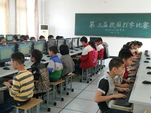 小学:举行第三届促发展,互交流计算机比赛打字家访学校情况图片
