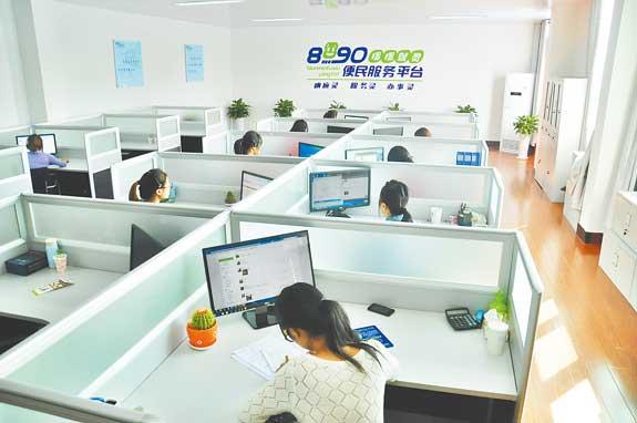 8890便民服务平台接线中心