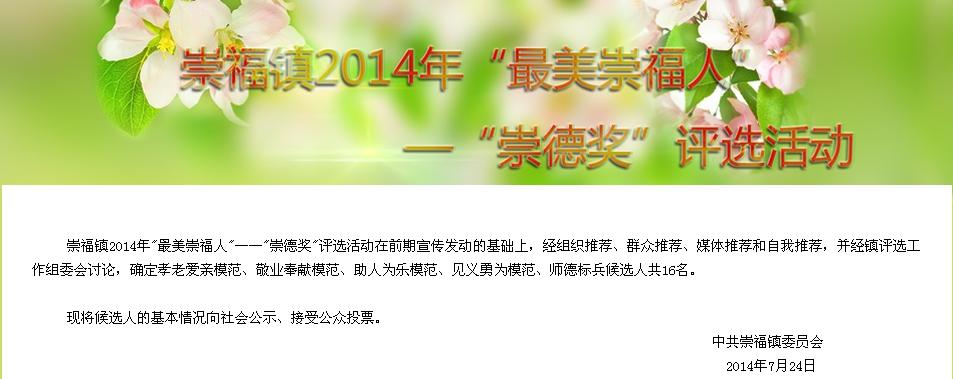 """崇福镇2014年""""最美崇福人""""―""""崇德奖""""评选网络投票"""