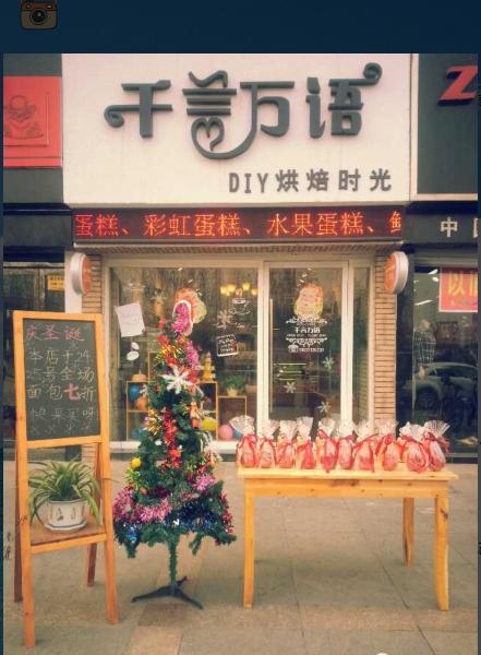 diy蛋糕店加盟 诚招济南 武汉 青岛 黄石手工蛋糕烘焙店加盟