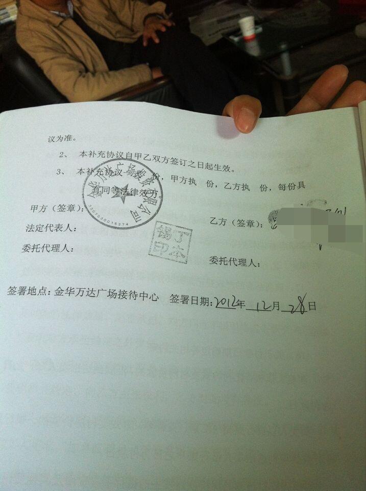 金华万达出大事了,100多户业主在万达广场售楼部集体维权...... (37)