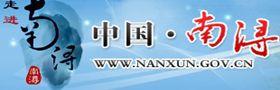 中国南浔政府网