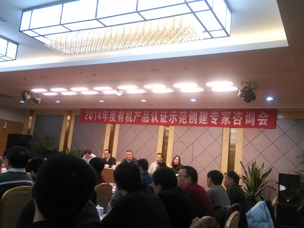 开化县成功入选国家有机产品认证示范创建区