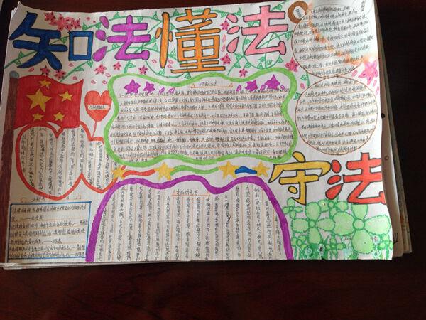石门镇中学生法制手抄报比赛圆满落幕图片
