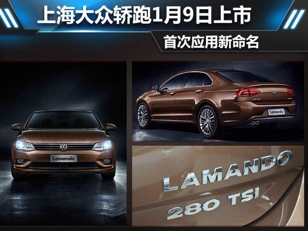 大众凌渡将于1月9日上市   凌渡作为上海大众旗下全新轿跑车高清图片