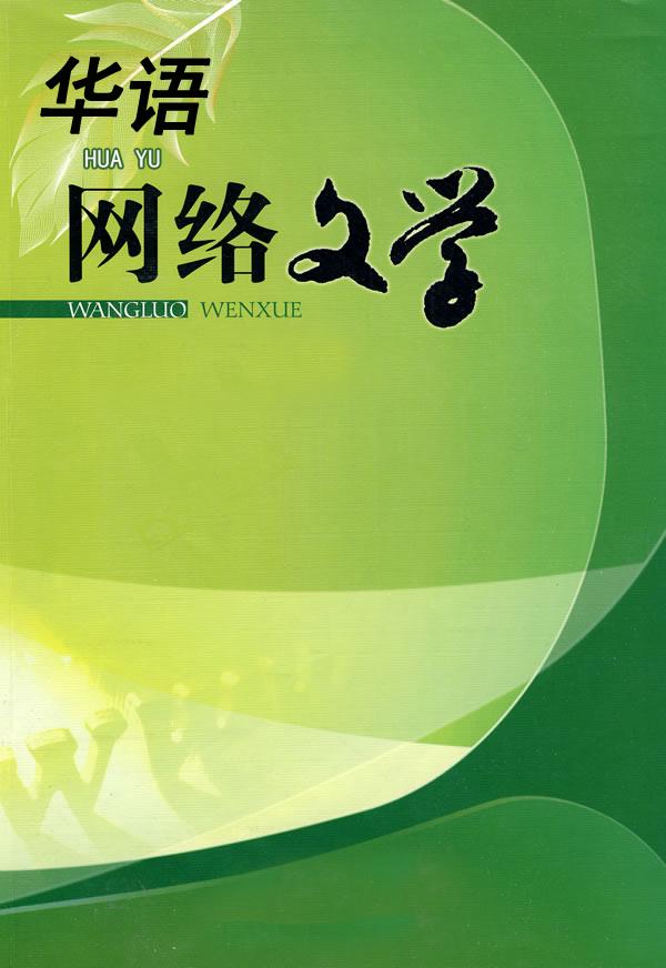 《华语网络文学杂志》