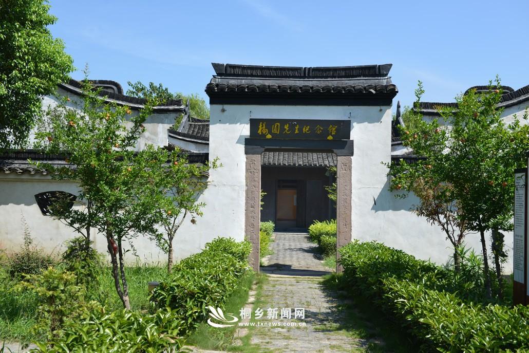 杨园先生纪念馆