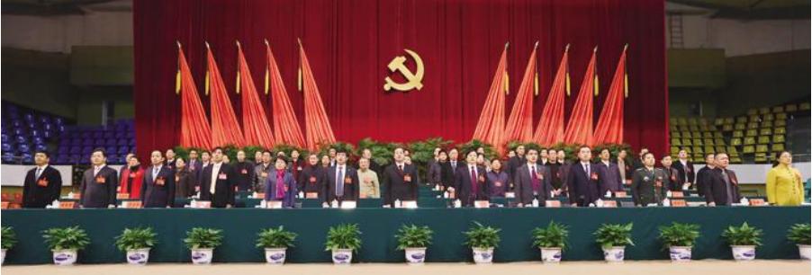中共台州市黄岩区第十二届代表大会第四次会议开幕