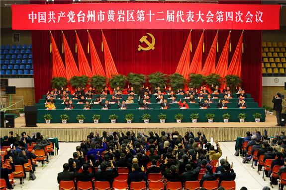 中共台州市黄岩区第十二届代表大会第四次会议胜利闭幕