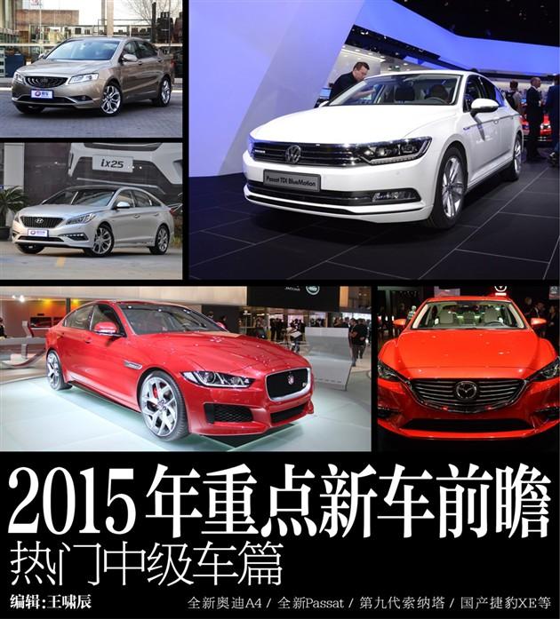 2015年重点新车前瞻中级车篇