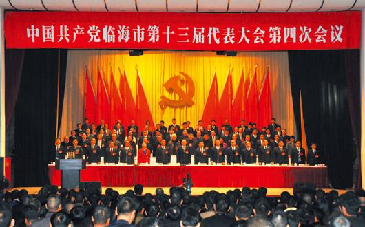 中国共产党临海市第十三届代表大会第四次会议胜利闭幕。