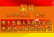 """2015江山""""两会"""""""