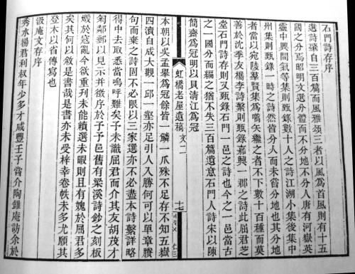 浪情侠女全文阅�_在他的《虹桥老屋遗稿》中,可以找到他为《石门诗存》所作的序言全文.