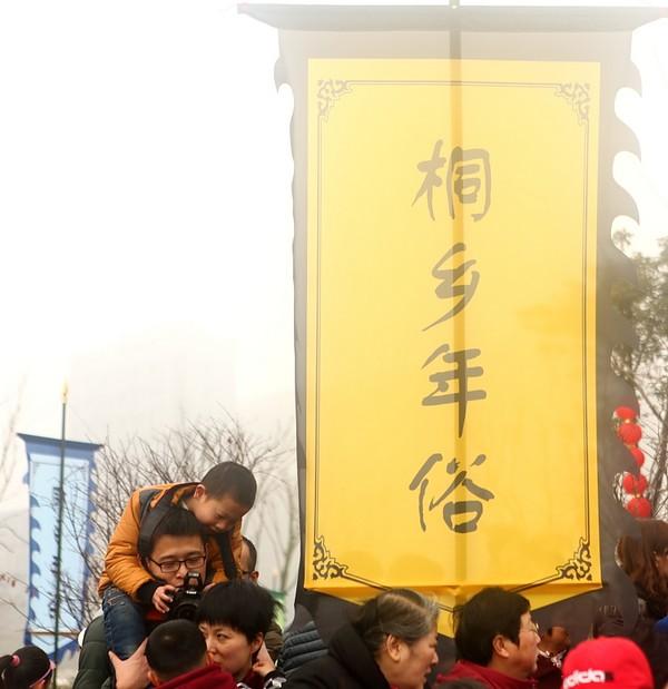 """""""我们的年味""""桐乡市非遗年俗公益展演活动"""
