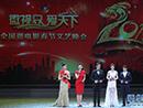全国微电影春晚在京举行