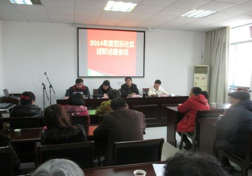 百乐社区召开2014年度社区工作人员述职述廉会议