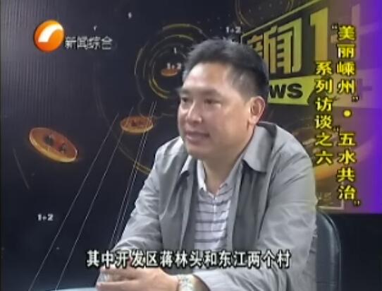"""""""美丽嵊州""""""""五水共治""""系列访谈之六"""