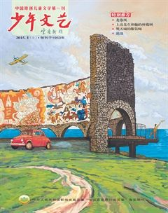 少年文艺(1953)2015年第二期